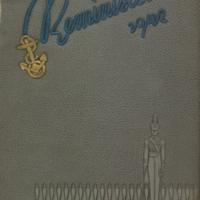 Reminiscence 1942